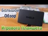 NVIDIA Shield Tablet Большой Обзор