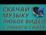 Скачать музыку бесплатно. Как скачать любую музыку или видео с любого сайта?