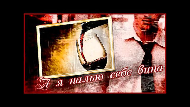 А Я НАЛЬЮ СЕБЕ ВИНА (Виктор Королёв)