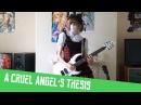 【Neon Genesis Evangelion OP】A Cruel Angel's Thesis ー Guitar Cover ー 【新世紀エヴァンゲエイオん OP】 残酷な
