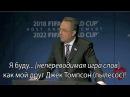 Речь Мудко на FIFA