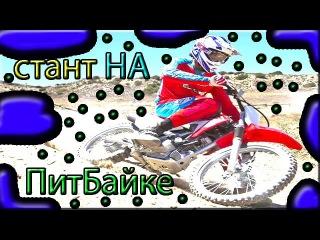 СТАНТ НА ПитБайке._/\_.The stunt on PitBike_#4 УхТыжёмаё.