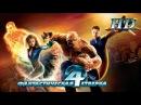 Фантастическая четверка - Дублированный Трейлер HD
