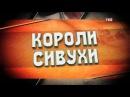Советские мафии Короли сивухи