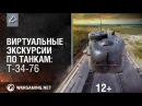 Виртуальные экскурсии по танкам Т-34-76. Видео 360°