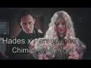 Hades x persephone [Stoker ❀ Crimson Peak ❀ Jane Eyre] || chimes at midnight