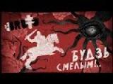 BRUTTO - Будзь смелым! Official Lyric Video