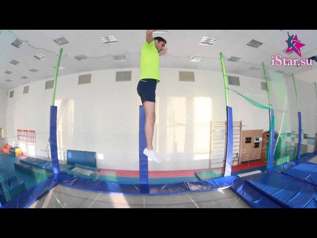 Прыжки на батуте - УРОК 3 - Базовый курс WWW.BATUT.ISTAR.SU