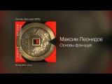 Максим Леонидов - Основы фэн-шуя - Основы фэн-шуя 2005