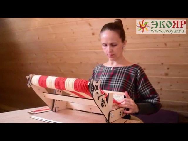 МАСТЕР КЛАСС Ручное ткачество на мини станочке ОБЕРЕГ