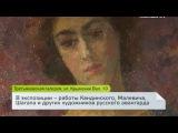 Новости - В Третьяковке открылась выставка к 100-летию Георгия Костаки