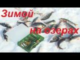 Зимняя рыбалка на озерах Челябинской области