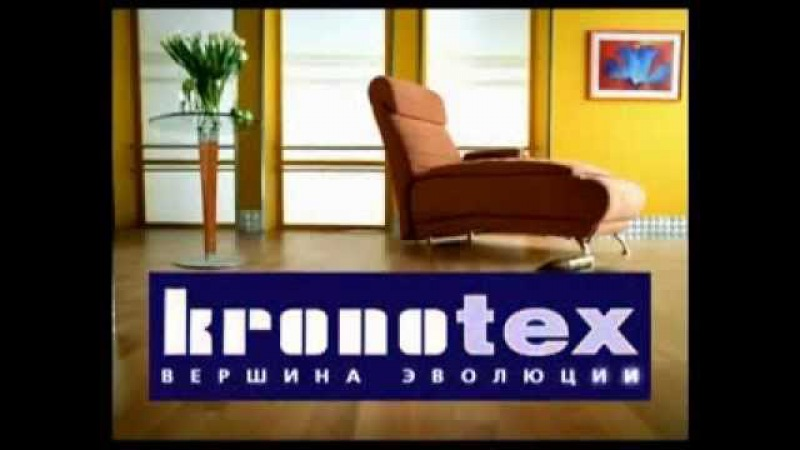 Ламинат Kronotex - вершина эволюции