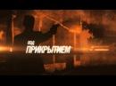 Под прикрытием - Серия 2 (1080p HD)