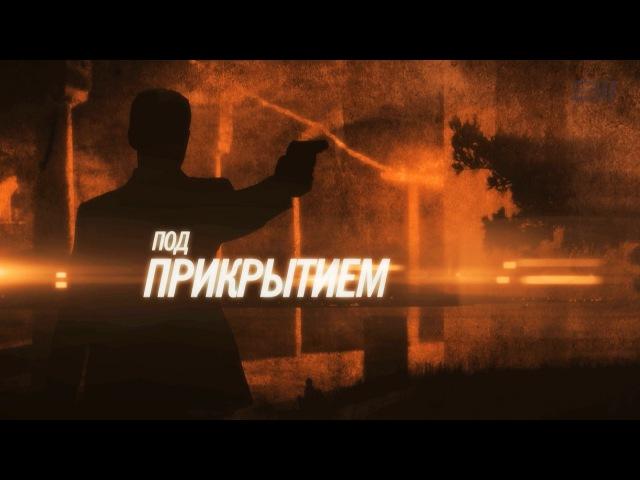 Под прикрытием - Серия 12 (1080p HD)
