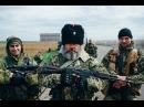 «Это русский характер!» │ Военный клип войны на Донбассе │ 2016