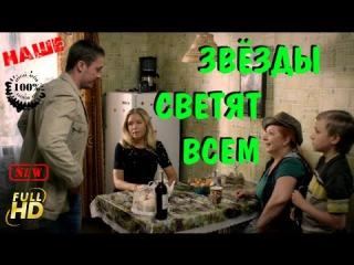 Клёвый Драматический фильм Для семейного просмотра 2015 Звёзды светят всем 2015 HD формат Онлайн