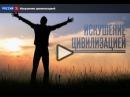 СМОТРЕТЬ ФИЛЬМ ИСКУШЕНИЕ ЦИВИЛИЗАЦИЕЙ ДАРИО САЛАС СОММЭР HD 1080