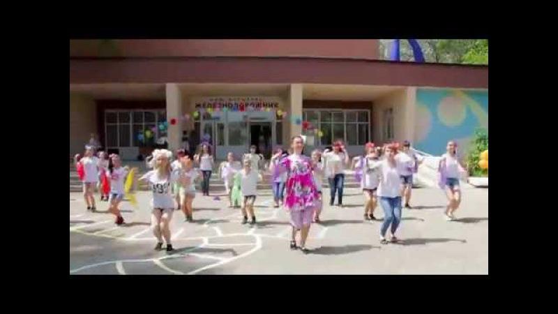 1 июня-День защиты детей! Городской детский флешмоб. Флешмоб для детей