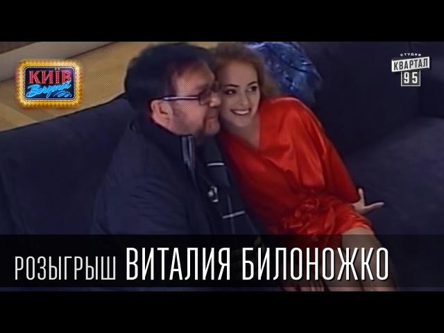 Розыгрыш Виталия Билоножко, украинского певца, народного артиста Украины   Вечерний Киев 2015
