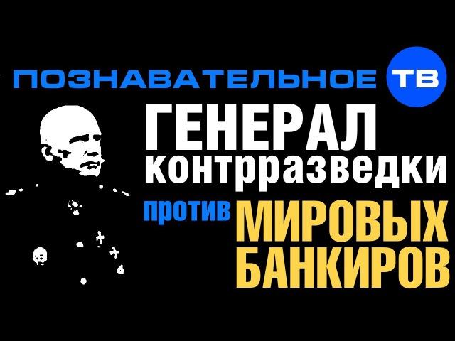 Генерал контрразведки против мировых банкиров Познавательное ТВ Валентин Катасонов