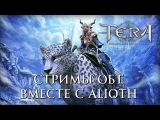 TERA - Стрим старта раннего доступа от портала GoHa.Ru