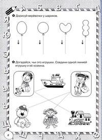 игры для детей 6 лет