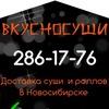 Доставка суши Новосибирск Вкусносуши