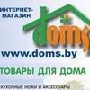 Интернет-магазин Doms.by