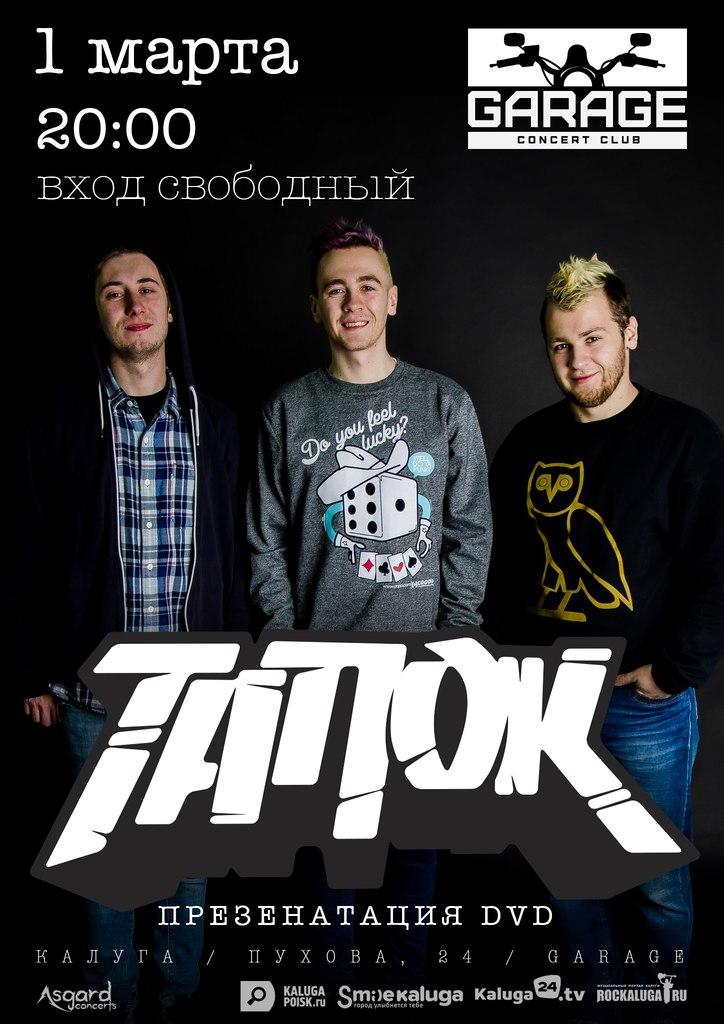 Афиша Калуга 01.03 / ТапОК, презентация DVD в Калуге