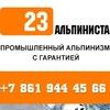 23 альпиниста
