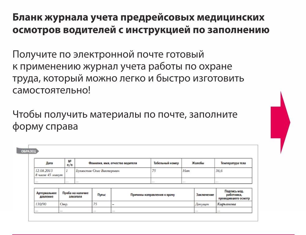 Инструкцией о проведении предрейсовых медицинских осмотров водителей автотранспортных средств