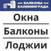 Балконы Калининграда, Окна и Двери ПВХ