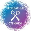 Стрижка, Окрашивание|БЕСПЛАТНО|Модели Минск