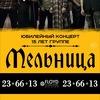 """Юбилейный концерт группы """"МЕЛЬНИЦА"""" в Кирове!!!"""