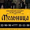 """Юбилейный концерт группы """"МЕЛЬНИЦА"""" в Сыктывкаре"""