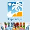 ТурСводка | Путешествия и отдых