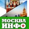 МОСКВА ИНФО. Все события Москвы!
