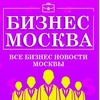 БИЗНЕС МОСКВА. Бизнес портал Москвы