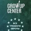 Grow Up Center - Все тренинги Европы