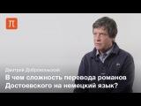 Русская классика в немецких переводах Дмитрий Добровольский