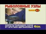Рыболовные узлы (секреты рыбацких узлов)-видео о рыбалке братьев Щербаковых