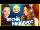 ПЕСНИ НАОБОРОТ! :D BACKWARDS CHALLENGE!  Дима Ермузевич