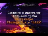Сведение и мастеринг ХИП-ХОП трека на примере Vintage Tux - Bake (фрагмент)