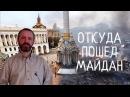 Откуда Майдан пошел (Сергей Данилов, март 2015)