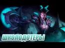 ШКОЛОДОТЕРЫ AgroMorph - TerrorBlade DOTA 2