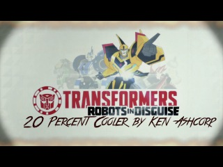 TRANSFORMERS [RID]   MUSIC VIDEO   20 Percent Cooler