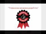 ЗАРАБОТОК 7000 - 10000 рублей в день !!!