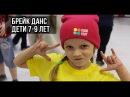 БРЕЙК-ДАНС ДЕТИ 7-9 ЛЕТ БАСАЕВА ЮЛЯ