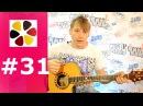 Уроки гитары для новичков урок 31 Стук- Кино вступление, Расстреляли рассветами ДДТ